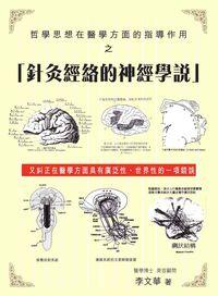 哲學思想在醫學方面的指導作用之「針灸經絡的神經學說」:又糾正在醫學方面具有廣泛性、世界性的一項錯誤