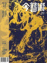 典藏今藝術 [第302期]:美術館 時代