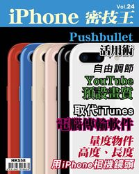iPhone 密技王 [第24期]:Pushbullet 活用術
