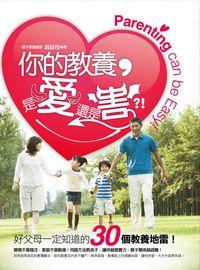 你的教養,是愛還是害?:好父母一定知道的30個教養地雷!