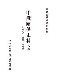 中俄關係史料. 乙編 民國九年(1920), 俄政變