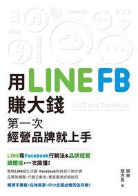 用LINE FB賺大錢:第一次經營品牌就上手
