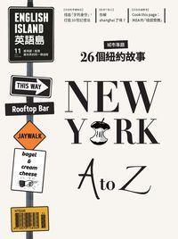 英語島 [ISSUE 48]:26個紐約故事