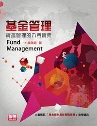 基金管理:資產管理的入門寶典