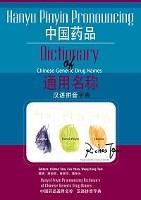 中國藥品通用名稱漢語拼音字典