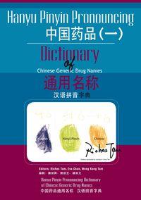 中國藥品通用名稱漢語拼音字典. 一