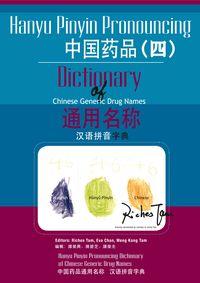 中國藥品通用名稱漢語拼音字典. 四