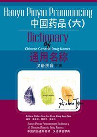 中國藥品通用名稱漢語拼音字典. 六