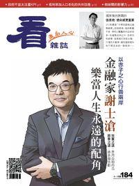 看雜誌 [第184期]:金融家謝士滄樂當人生永遠的配角