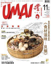 Umai 嚐。日 うまい [第19期]:食材滋味 : 貝類