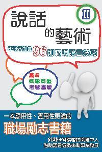 說話的藝術:不可不知的96則職場語言技巧. II