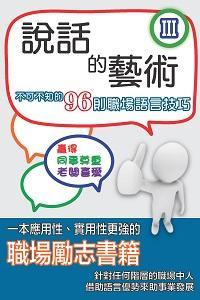 說話的藝術:不可不知的96則職場語言技巧. III