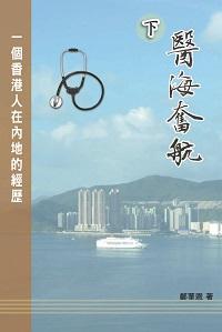 醫海奮航:一個香港人在內地的經歷. 下