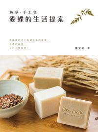 純淨.手工皂:愛蝶的生活提案