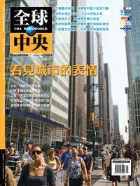 全球中央 [第40期]:看見城市的表情