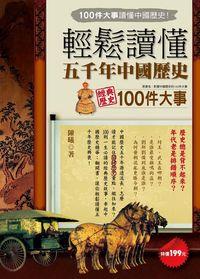 輕鬆讀懂五千年中國歷史:經典歷史100件大事 : 100件大事讀懂中國歷史!