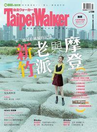 Taipei Walker [第247期]:新竹 老派與摩登