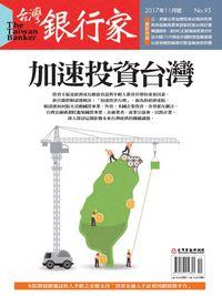 台灣銀行家 [第95期]:加速投資台灣