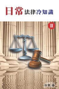 日常法律冷知識. II