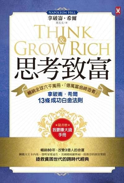 思考致富:暢銷全球六千萬冊,「億萬富翁締造者」拿破崙.希爾的13條成功白金法則