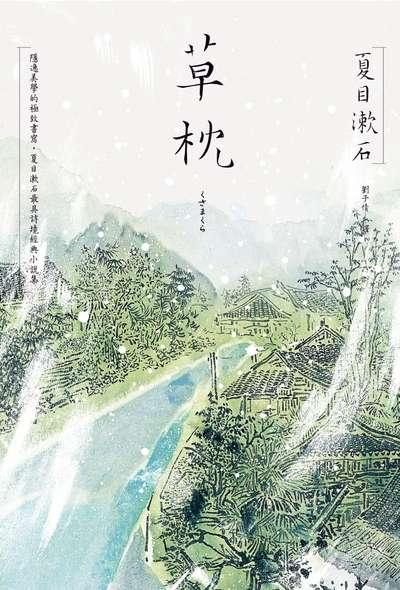 草枕:隱逸美學的極致書寫, 夏目漱石最具詩境經典小說集