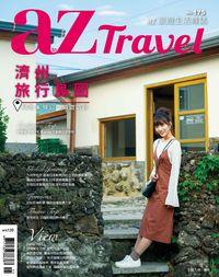 AZ旅遊生活 [第175期]:濟州旅行島圖