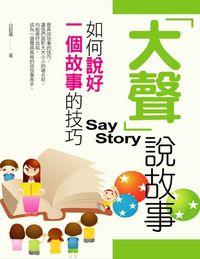 「大聲」說故事:如何說好一個故事的技巧