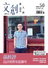 文創達人誌 [第50期]:孫梓評 為詩彈奏甜鋼琴