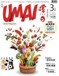 Umai 嚐。日 うまい [第11期]:日本酒專題 酒季節