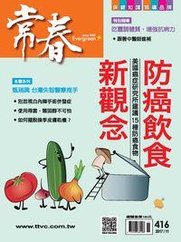 常春月刊 [第416期]:防癌飲食新觀念