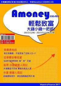 Amoney財經e周刊 2017/11/06 [第257期]:輕鬆致富 大錢小錢一把抓