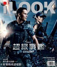 iLOOK 電影雜誌 [2012年04月]:超級戰艦
