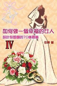 如何做一個幸福的女人:設計你婚姻的70條要義. IV