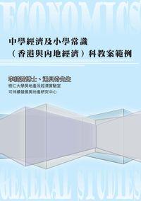 中學經濟及小學常識(香港與內地經濟)科教案範例