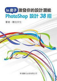In底子_激發你的設計潛能:PhotoShop 設計38招