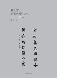 名畫家刻紫砂壺叢書, 明瓚卷