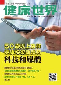 健康世界 [第490期]:50歲以上族群健康快樂新趨勢 科技和媒體