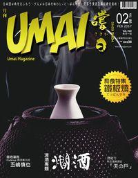 Umai 嚐。日 うまい [第10期]:清酒專題 燗酒