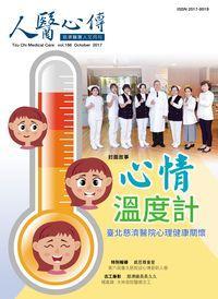 人醫心傳:慈濟醫療人文月刊 [第166期]:心情溫度計