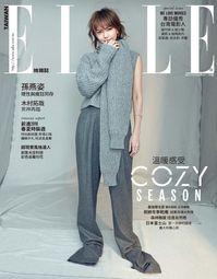 ELLE她雜誌 [第314期]:溫暖感受 COZY SEASON