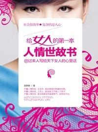給女人的第一本人情世故書:@過來人寫給天下女人的心裡話