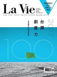 La Vie [第163期]:台灣創意力100
