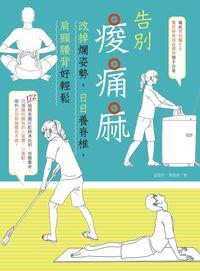 告別痠痛麻:改掉爛姿勢, 日日養脊椎, 肩頸腰背好輕鬆
