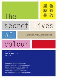 色彩的履歷書:從科學到風俗, 75種令人神魂顛倒的色彩故事