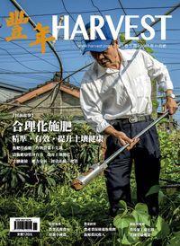 豐年 106/11/15 [第67卷11期]:合理化施肥 精準.有效.提升土壤健康