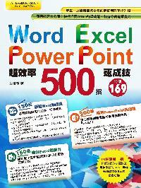 Word Excel PowerPoint超效率500招速成技