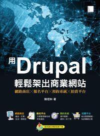 用Drupal輕鬆架出商業網站:網路商店 x 報名平台 x 預約系統 x 拍賣平台