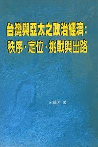 台灣與亞太之政治經濟:秩序, 定位, 挑戰與出路