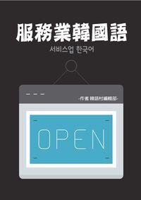 服務業韓國語