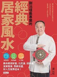 謝沅瑾最專業的經典居家風水:謝沅瑾老師帶你化解壞煞氣、改造好格局住好宅, 從此風生水起好運來!